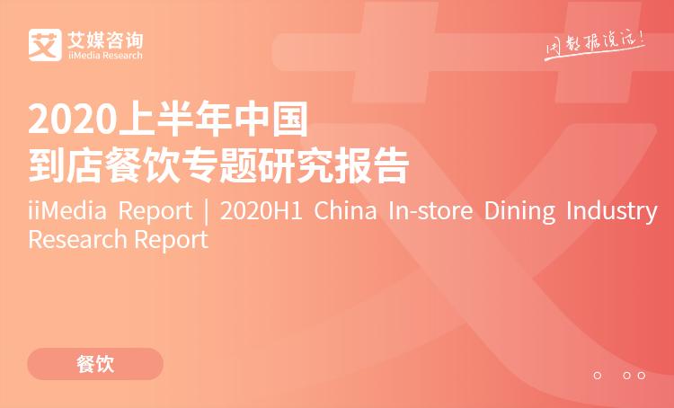 艾媒咨询|2020上半年中国到店餐饮专题研究报告