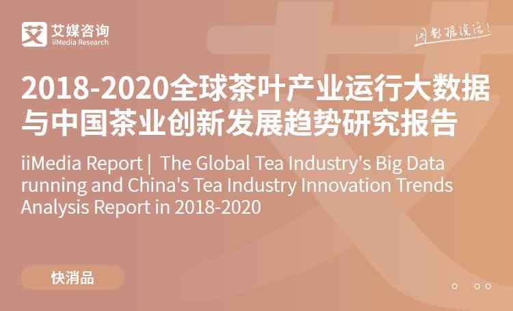 艾媒报告|2018-2020全球茶叶产业运行大数据与中国茶业创新发展趋势研究报告