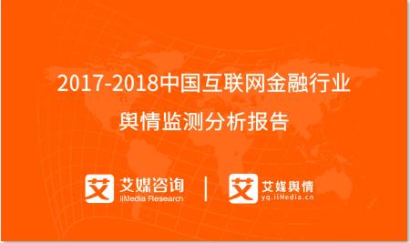 艾媒舆情 | 2017-2018中国互联网金融行业舆情监测分析报告