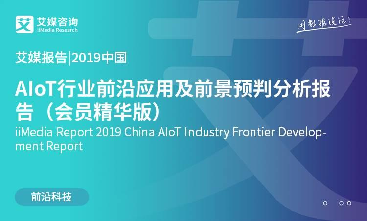 艾媒报告 |2019中国AIoT行业前沿应用及前景预判分析报告(会员精华版)