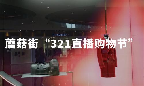 """蘑菇街""""321直播购物节""""销售破新高,2020中国直播电商行业发展现状及主要环节分析"""