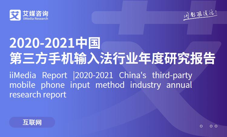 艾媒咨询|2020-2021中国第三方手机输入法行业年度研究报告