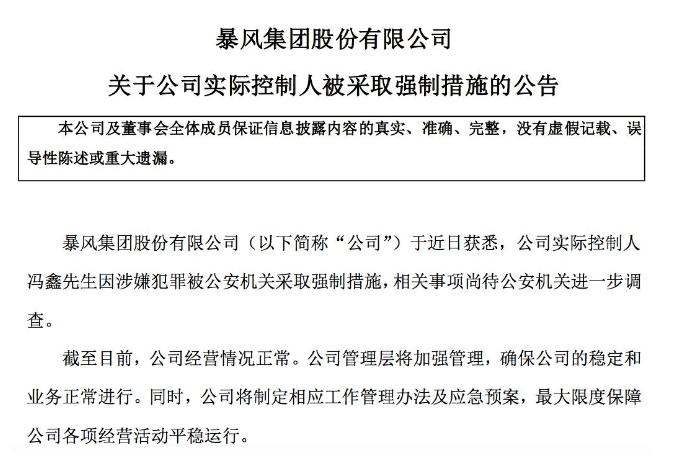 """暴风集团卷入""""风暴眼"""":实控人冯鑫被采取强制措施,市值从400亿崩到20亿"""
