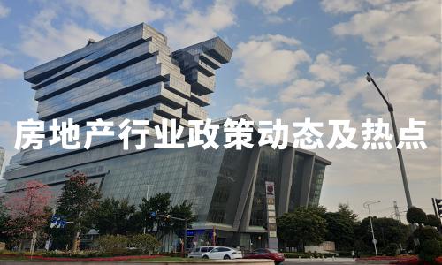 2020年2-3月中国房地产行业背景环境、政策动态及相关热点分析