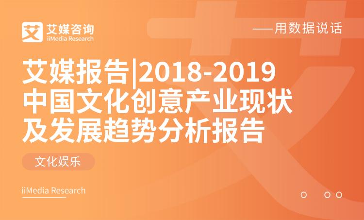 艾媒报告 |2018-2019中国文化创意产业现状及发展趋势分析报告