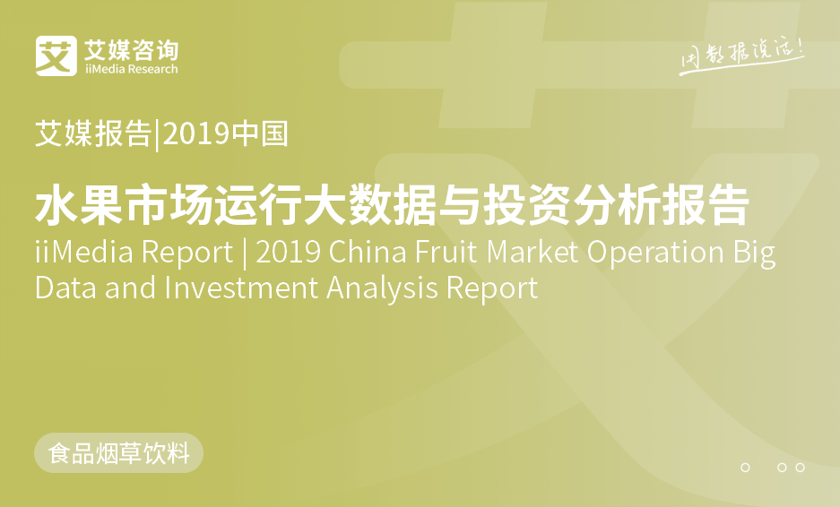 艾媒报告 |2019中国水果市场运行大数据与投资分析报告