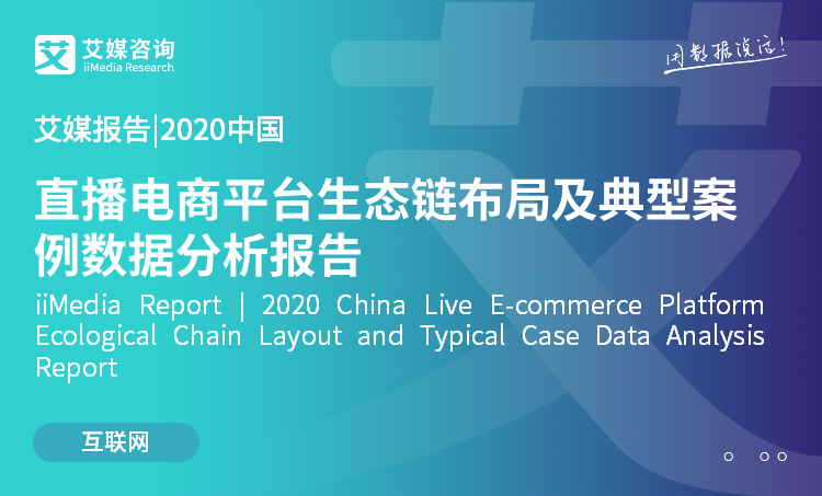 艾媒报告|2020年H1中国直播电商平台生态链布局及典型案例数据分析报告