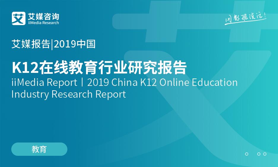 艾媒报告 |2019中国K12在线教育大发一分彩研究报告