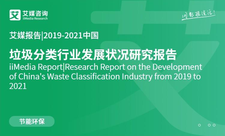 艾媒报告|2019-2021中国垃圾分类行业发展状况研究报告