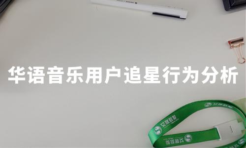 2020年华语音乐用户风格、偶像偏好及追星行为分析