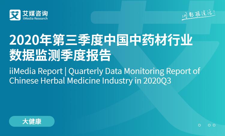 艾媒咨询|2020年第三季度中国中药材行业数据监测季度报告