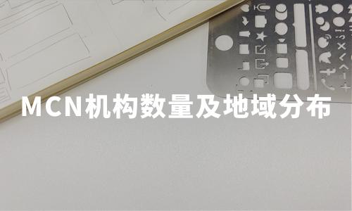 2019-2020年中国MCN机构数量、类别及地域分布研究