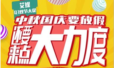 艾媒庆中秋国庆双节限时大促 助力企业提升品牌价值和市场效益