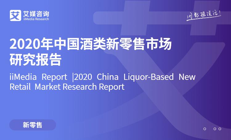 艾媒咨询|2020年中国酒类新零售市场研究报告