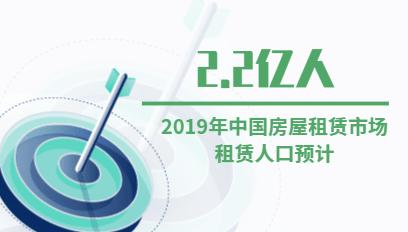 租房行业数据分析:2019年中国房屋租赁市场租赁人口预计达2.2亿人