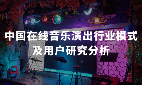2020年中国在线音乐演出行业模式及用户研究分析