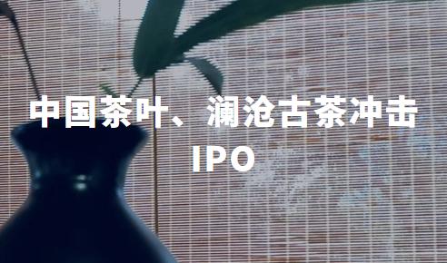 "A股""茶叶第一股""要来了?中国茶叶、澜沧古茶冲击IPO,两者实力不凡"
