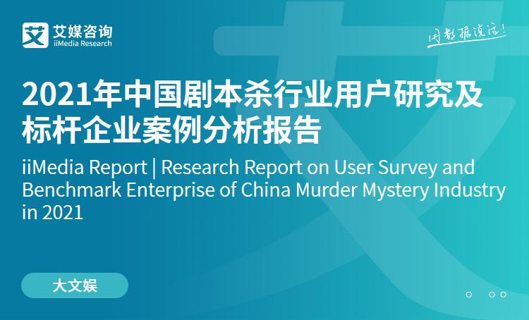 艾媒咨询|2021年中国剧本杀行业用户研究及标杆企业案例分析报告