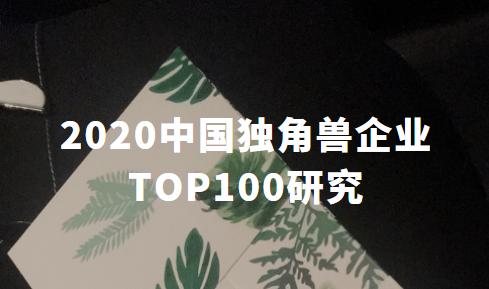 2020中国独角兽企业TOP100研究:金融科技估值第一,大量聚集于北上深