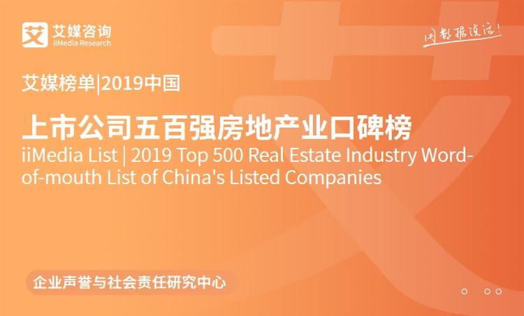 艾媒榜单 |2019中国上市公司五百强房地产行业口碑榜