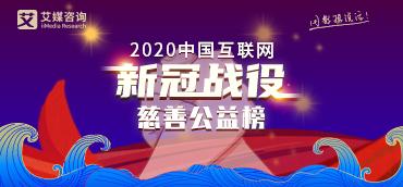 """艾媒咨询启动《2020中国互联网""""新冠战役""""慈善公益榜》评选"""