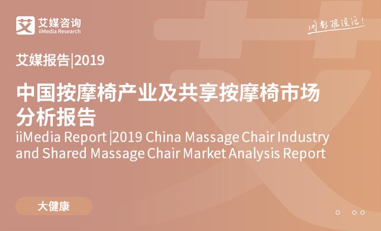 艾媒报告 |2019中国按摩椅产业及共享按摩椅市场分析报告