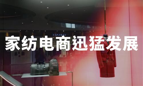 中国家纺行业报告:2021年市场规模将达2587.1亿,家纺电商迅猛发展