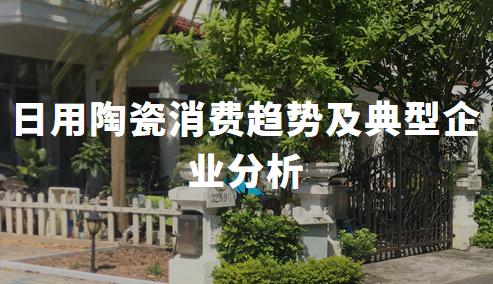 2020中国日用陶瓷行业消费趋势及典型企业分析