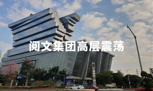 """""""大换血""""!阅文集团CEO吴文辉及众高管辞任,腾讯程武接棒"""