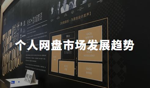 2020上半年中国个人网盘市场发展现状、痛点、趋势分析