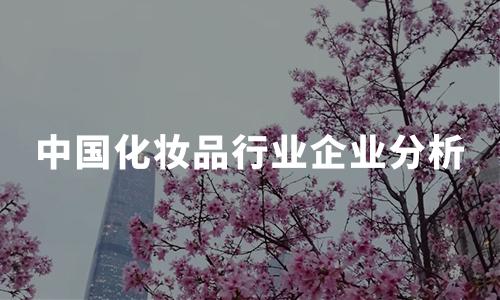 2020年7-8月中国化妆品行业企业分析:片仔癀