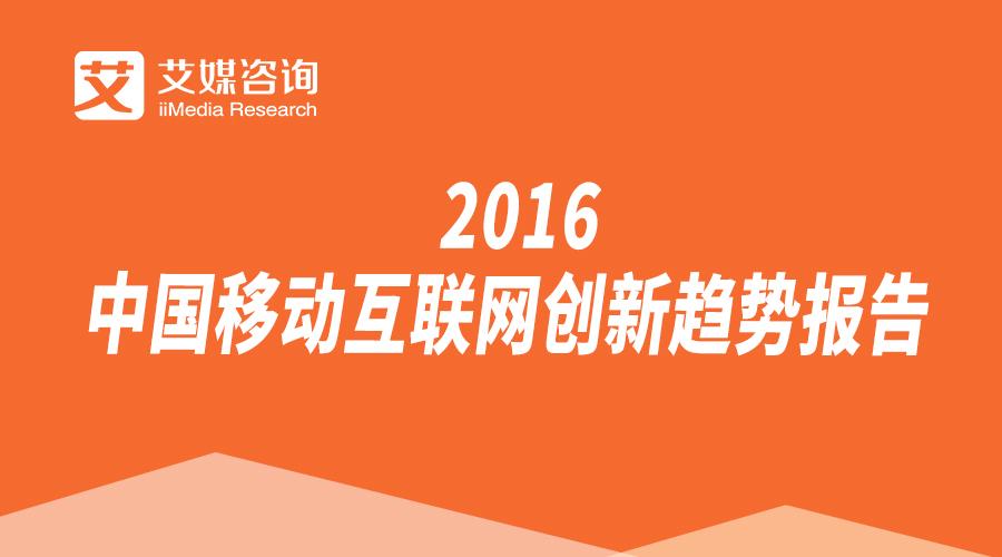 2016中国移动互联网创新趋势报告