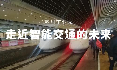 苏州工业园区,走近智能交通的未来