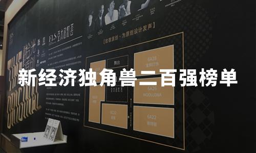 中国新经济独角兽二百强榜单:北上广企业占比超七成
