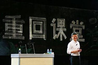 看完泪崩!马云公开信:明年今日卸任阿里巴巴董事局主席,重回课堂