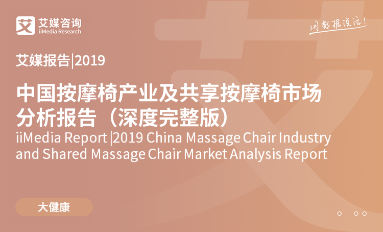 艾媒报告 |2019中国按摩椅产业及共享按摩椅市场分析报告(深度完整版)