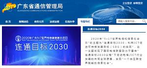 """广东信息通信业举办网上""""5 · 17世界电信和信息社会日""""庆祝活动"""