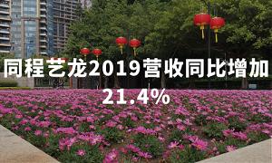 财报解读|同程艺龙2019营收73.93亿元,住宿业务强劲增长,同比增加27.6%