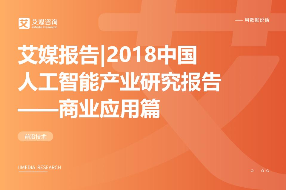 艾媒报告|2018中国人工智能产业研究报告——商业应用篇