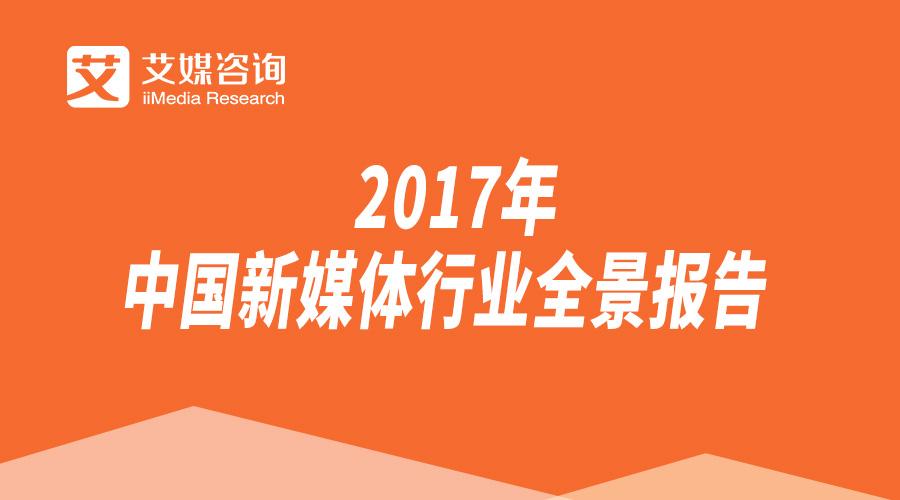 艾媒报告丨2017年中国新媒体行业全景报告