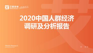 艾媒咨询发布《2020中国人群经济调研及分析报告》
