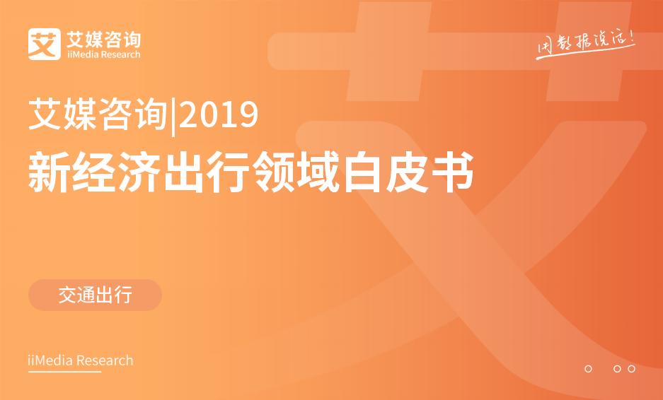 艾媒咨询:2019新经济出行领域白皮书