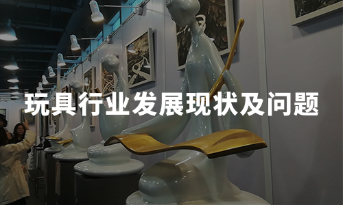 2020年中国玩具行业发展现状及问题分析
