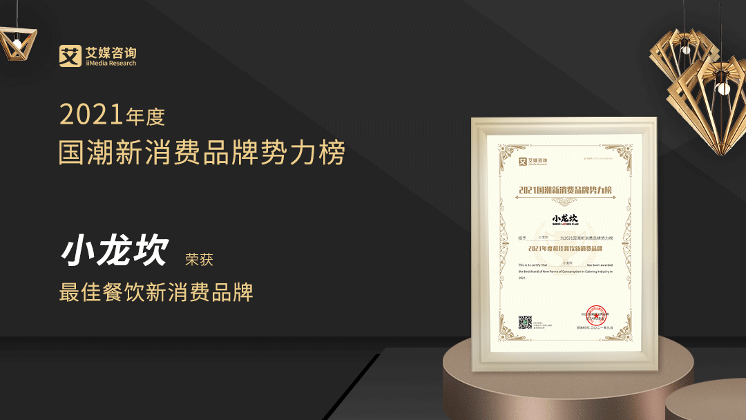 """小龙坎斩获2021年度国潮新消费品牌势力榜""""最佳餐饮新消费品牌""""大奖"""