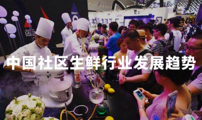 2019-2020中国社区生鲜行业发展趋势及企业建议解读