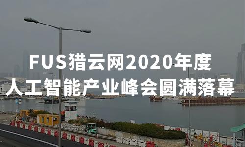 FUS猎云网2020年度人工智能产业峰会圆满落幕!