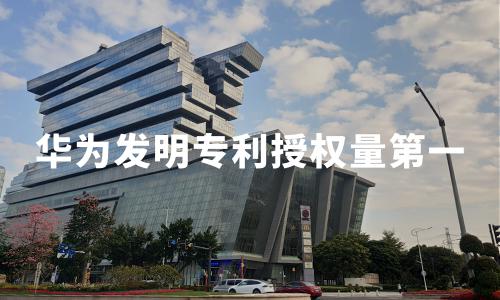 2019中国发明专利申请量140.1万件,华为授权量居首,OPPO第三