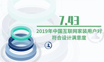 家装行业数据分析:2019年中国互联网家装用户对符合设计满意度为7.43