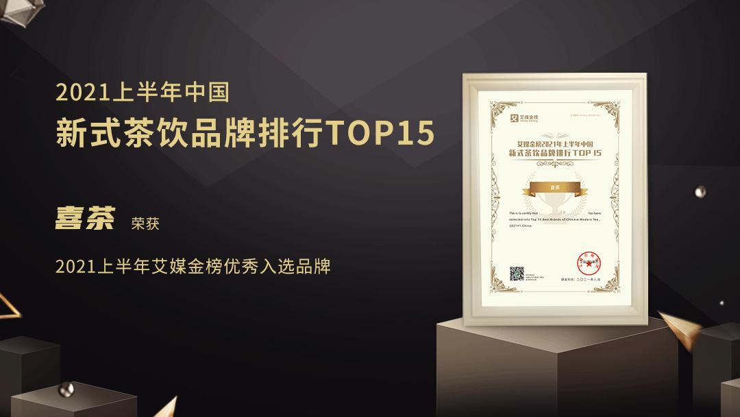 喜茶入选艾媒金榜2021年上半年中国新式茶饮品牌排行TOP15