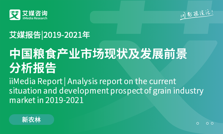 艾媒报告|2019-2021年中国粮食产业市场现状及发展前景分析报告